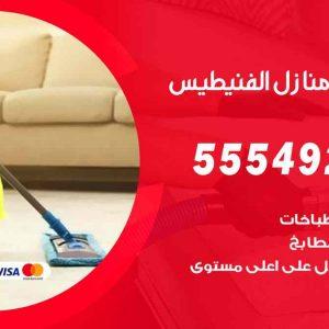 تنظيف منازل الفنيطيس / 55549242 / أفضل شركة تنظيف منازل في الفنيطيس