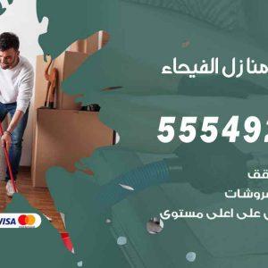 تنظيف منازل الفيحاء / 55549242 / أفضل شركة تنظيف منازل في الفيحاء