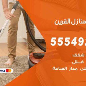 تنظيف منازل القرين / 55549242 / أفضل شركة تنظيف منازل في القرين