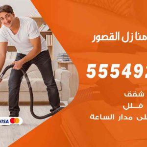 تنظيف منازل القصور / 55549242 / أفضل شركة تنظيف منازل في القصور