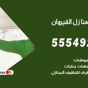 تنظيف منازل القيروان / 55549242 / أفضل شركة تنظيف منازل في القيروان
