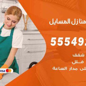 تنظيف منازل المسايل / 55549242 / أفضل شركة تنظيف منازل في المسايل