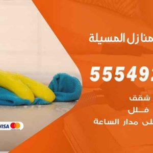 تنظيف منازل المسيلة / 55549242 / أفضل شركة تنظيف منازل في المسيلة