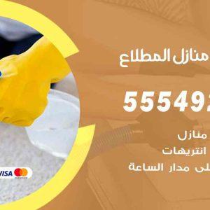 تنظيف منازل المطلاع / 55549242 / أفضل شركة تنظيف منازل في المطلاع