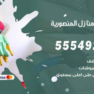 تنظيف منازل المنصورية / 55549242 / أفضل شركة تنظيف منازل في المنصورية