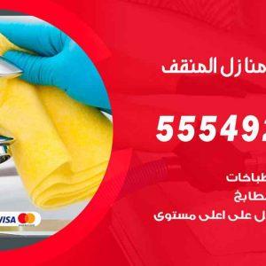تنظيف منازل المنقف / 55549242 / أفضل شركة تنظيف منازل في المنقف