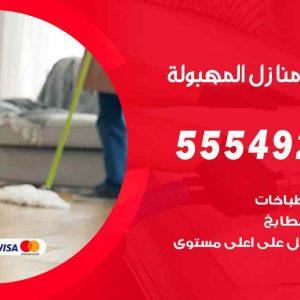 تنظيف منازل المهبولة / 55549242 / أفضل شركة تنظيف منازل في المهبولة