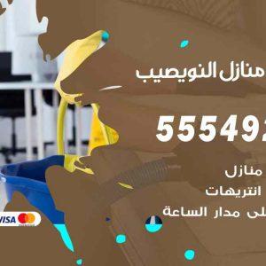 تنظيف منازل النويصيب / 55549242 / أفضل شركة تنظيف منازل في النويصيب