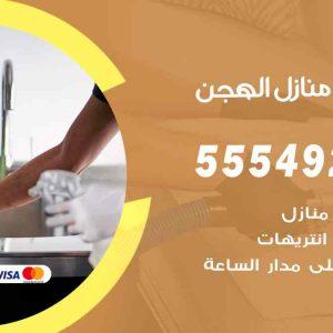 تنظيف منازل الهجن / 55549242 / أفضل شركة تنظيف منازل في الهجن