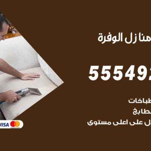 تنظيف منازل الوفرة / 55549242 / أفضل شركة تنظيف منازل في الوفرة