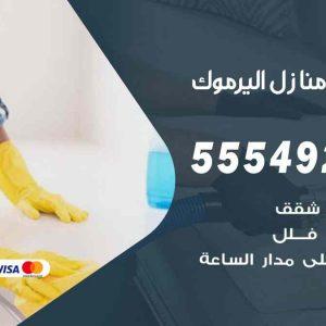 تنظيف منازل اليرموك / 55549242 / أفضل شركة تنظيف منازل في اليرموك