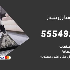 تنظيف منازل بنيدر / 55549242 / أفضل شركة تنظيف منازل في بنيدر