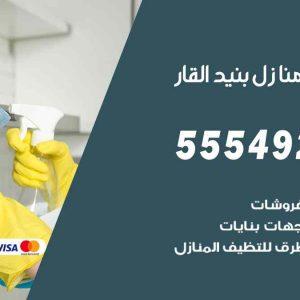تنظيف منازل بنيد القار / 55549242 / أفضل شركة تنظيف منازل في بنيد القار