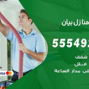 تنظيف منازل بيان / 55549242 / أفضل شركة تنظيف منازل في بيان
