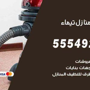 تنظيف منازل تيماء / 55549242 / أفضل شركة تنظيف منازل في تيماء