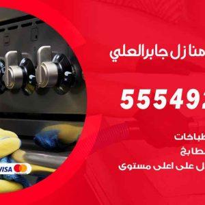 تنظيف منازل جابر العلي / 55549242 / أفضل شركة تنظيف منازل في جابر العلي