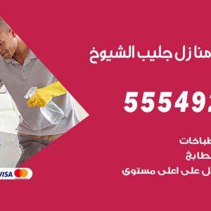 تنظيف منازل جليب الشيوخ / 55549242 / أفضل شركة تنظيف منازل في جليب الشيوخ
