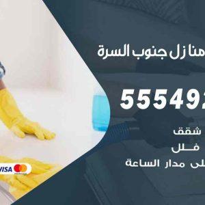 تنظيف منازل جنوب السرة / 55549242 / أفضل شركة تنظيف منازل في جنوب السرة
