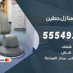 تنظيف منازل حطين / 55549242 / أفضل شركة تنظيف منازل في حطين