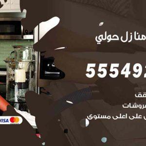تنظيف منازل حولي / 55549242 / أفضل شركة تنظيف منازل في حولي