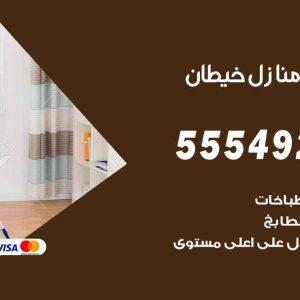 تنظيف منازل خيطان / 55549242 / أفضل شركة تنظيف منازل في خيطان