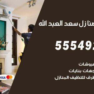 تنظيف منازل سعد العبدالله / 55549242 / أفضل شركة تنظيف منازل في سعد العبدالله