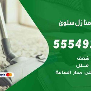 تنظيف منازل سلوى / 55549242 / أفضل شركة تنظيف منازل في سلوى