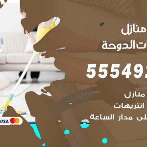 تنظيف منازل شاليهات الدوحة / 55549242 / أفضل شركة تنظيف منازل في شاليهات الدوحة