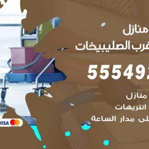 تنظيف منازل شمال غرب الصليبيخات / 55549242 / أفضل شركة تنظيف منازل في شمال غرب الصليبيخات