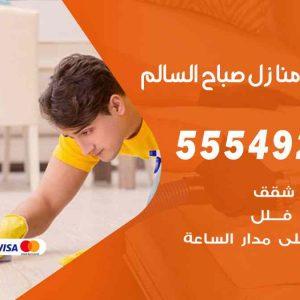 تنظيف منازل صباح السالم / 55549242 / أفضل شركة تنظيف منازل في صباح السالم