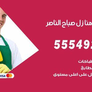 تنظيف منازل صباح الناصر / 55549242 / أفضل شركة تنظيف منازل في صباح الناصر