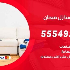 تنظيف منازل صبحان / 55549242 / أفضل شركة تنظيف منازل في صبحان