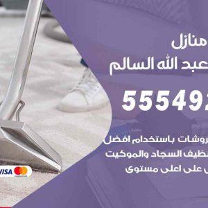 تنظيف منازل ضاحية عبدالله السالم / 55549242 / أفضل شركة تنظيف منازل في ضاحية عبدالله السالم