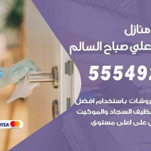 تنظيف منازل ضاحية علي صباح السالم / 55549242 / أفضل شركة تنظيف منازل في ضاحية علي صباح السالم