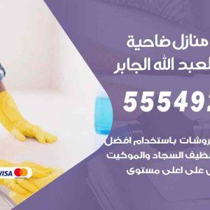تنظيف منازل ضاحية مبارك العبدالله الجابر / 55549242 / أفضل شركة تنظيف منازل في ضاحية مبارك العبدالله الجابر