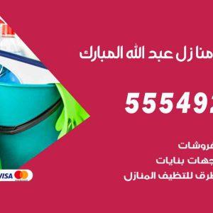 تنظيف منازل عبدالله مبارك / 55549242 / أفضل شركة تنظيف منازل في عبدالله مبارك