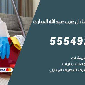 تنظيف منازل غرب عبدالله مبارك / 55549242 / أفضل شركة تنظيف منازل في غرب عبدالله مبارك