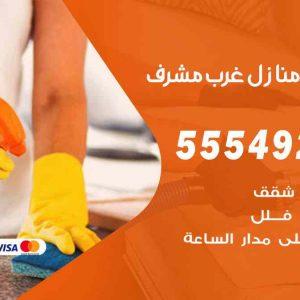 تنظيف منازل غرب مشرف / 55549242 / أفضل شركة تنظيف منازل في غرب مشرف
