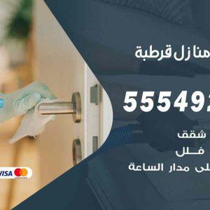 تنظيف منازل قرطبة / 55549242 / أفضل شركة تنظيف منازل في قرطبة