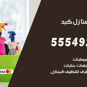 تنظيف منازل كبد / 55549242 / أفضل شركة تنظيف منازل في كبد