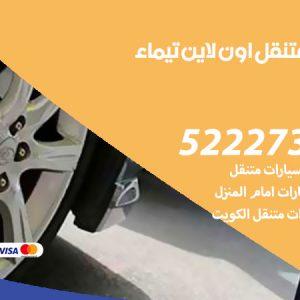 تبديل تواير سيارات تيماء / 99337565 / كراج بنشر متنقل تبديل إطارات السيارات