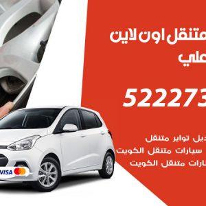 تبديل تواير سيارات جابر العلي / 99337565 / كراج بنشر متنقل تبديل إطارات السيارات