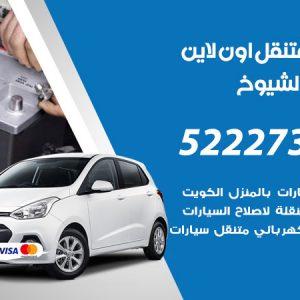 تبديل تواير سيارات جليب الشيوخ / 99337565 / كراج بنشر متنقل تبديل إطارات السيارات