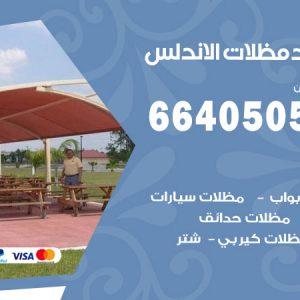 حداد مظلات الاندلس / 66405051 / حداد أبواب مظلات سيارات شبرات مخازن