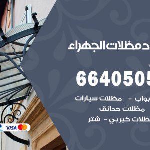 حداد مظلات الجهراء / 66405051 / حداد أبواب مظلات سيارات شبرات مخازن