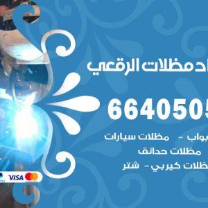 حداد مظلات الرقعي / 66405051 / حداد أبواب مظلات سيارات شبرات مخازن