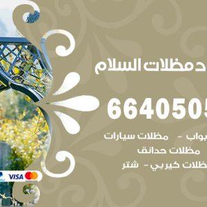 حداد مظلات السلام / 66405051 / حداد أبواب مظلات سيارات شبرات مخازن