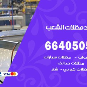 حداد مظلات الشعب السكنية / 66405051 / حداد أبواب مظلات سيارات شبرات مخازن