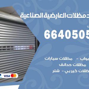 حداد مظلات العارضية الصناعية / 66405051 / حداد أبواب مظلات سيارات شبرات مخازن