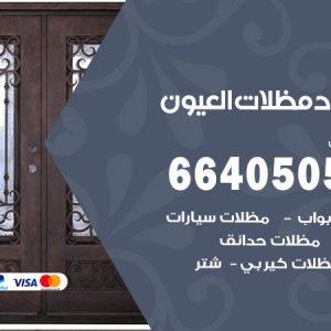 حداد مظلات العيون / 66405051 / حداد أبواب مظلات سيارات شبرات مخازن